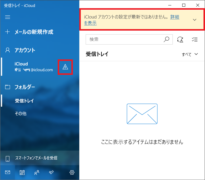 Windows10 icloudのアカウントが最新ではありませんの画面