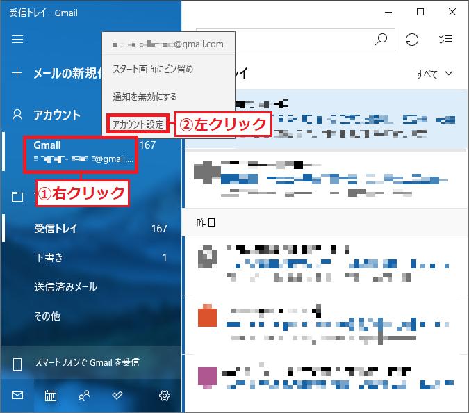 メールアプリ起動後、アカウント内にある削除したい「①アカウント」を右クリック→「②アカウントの設定」を左クリックします。