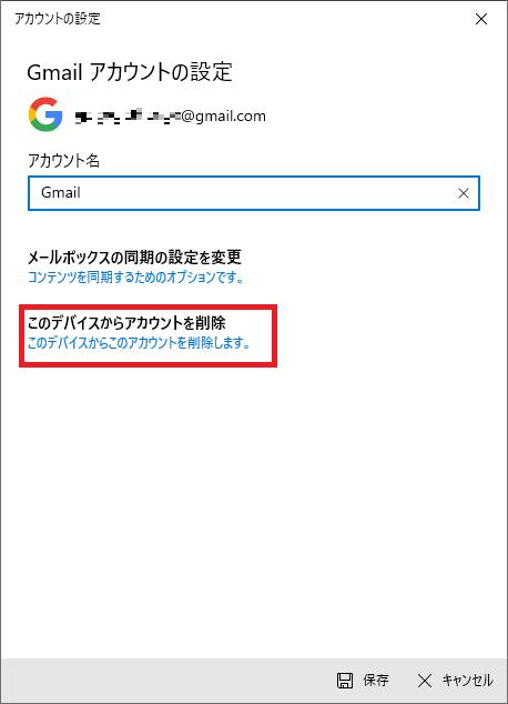 「このデバイスからアカウントを削除」を左クリックします。