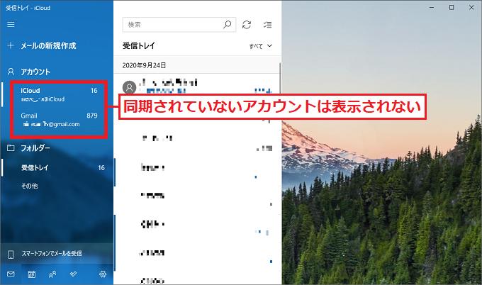 登録されているメールアドレスを調べる際は、左の青い項目からでも確認できますが、この青い部分に表示されているメールアドレスは、メールの同期がされていないアカウントに関しては表示されないので、「アカウントの管理」から確認します。