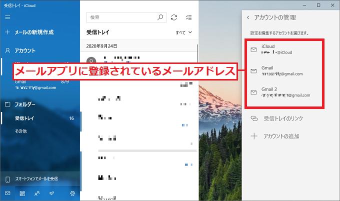 右側に表示されたアカウントが、メールアプリに登録されている「メールアドレス」の一覧になります。