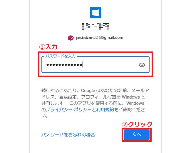 「①パスワード」を入力→「②次へ」を左クリックします。