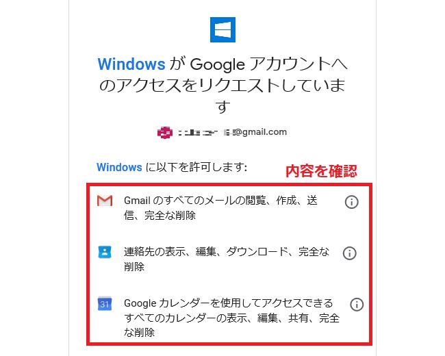 「WindowsがGoogleアカウントへのアクセスをリクエストしています」と表示されるので、「内容」を確認します。