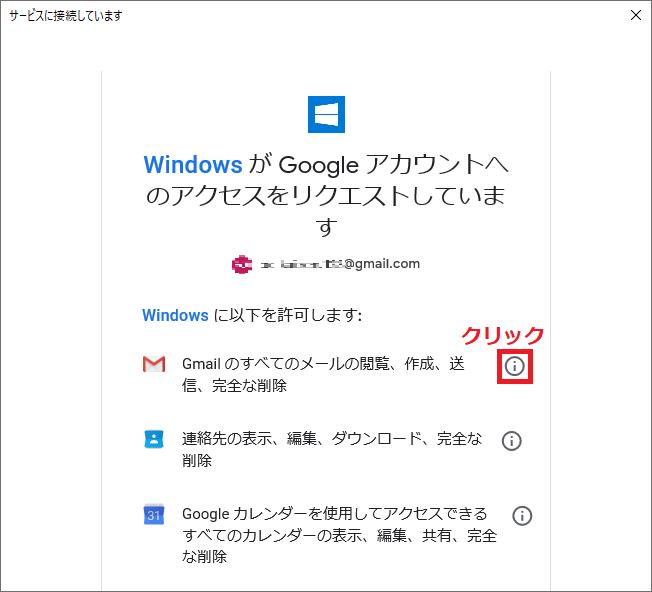 内容の詳細を確認したい場合は、各項目の右にある>「i」のマークを左クリックします。