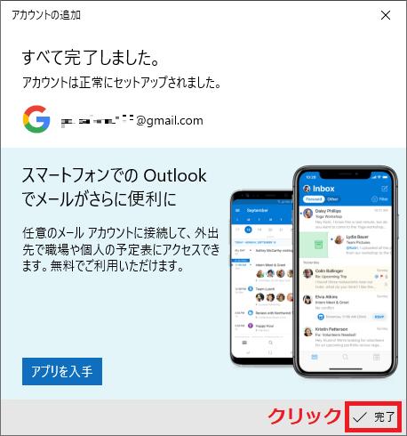 「アカウントは正常にセットアップされました」と表示されるので、右下にある「完了」を左クリックします。