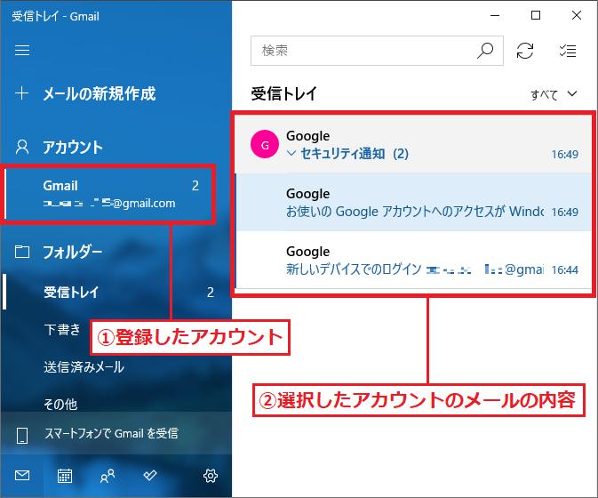 左の項目の「アカウント」の場所に、先ほど登録した「①アカウント」が表示され、右側の受信トレイには「選択したアカウント」のメール内容が表示されます。