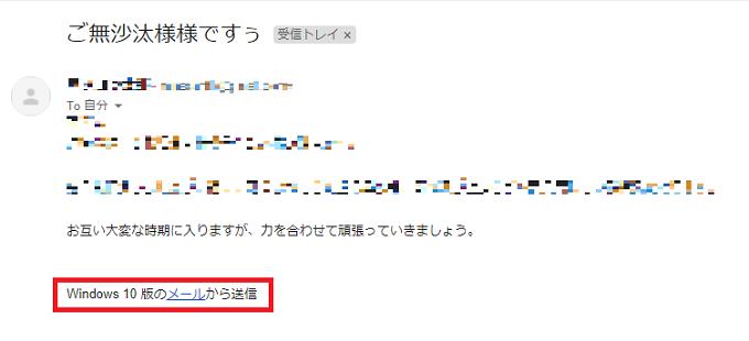 Windows10版のメールから送信の署名