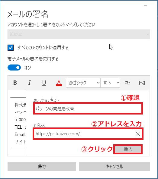「①表示するテキスト」が間違いがないか確認→「②アドレス」を入力→「③挿入」を左クリックします。