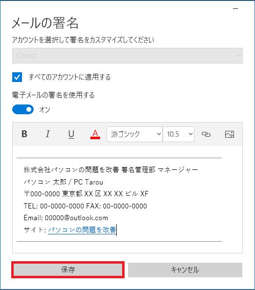 画像を挿入したり特に他の操作をしない場合は、下にある「保存」ボタンを左クリックして完了です。