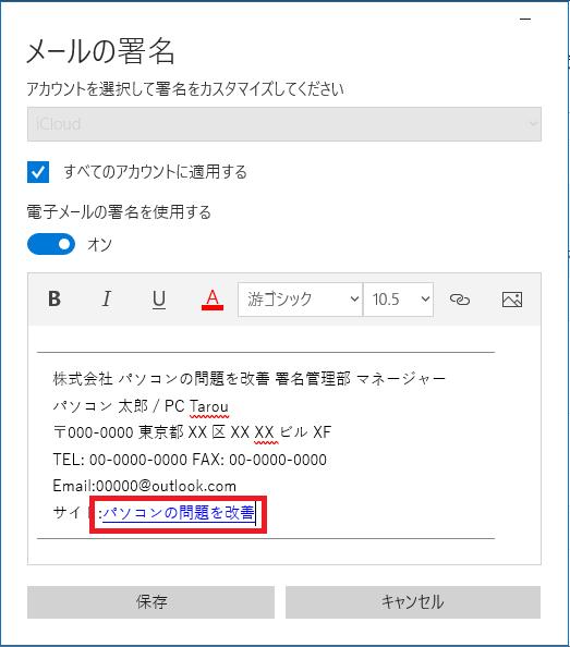 ハイパーリンクが挿入されると文が「青文字」になります。