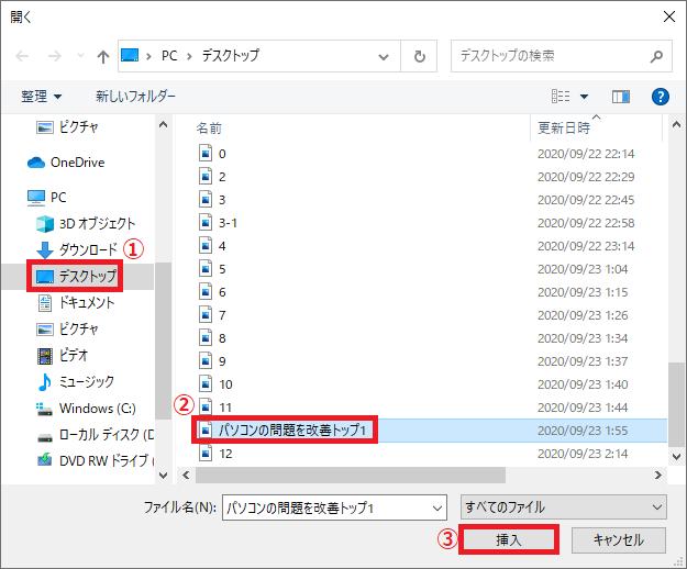 左の項目で「①デスクトップ」を左クリック→「②画像」を選択→「③挿入」ボタンを左クリックします。