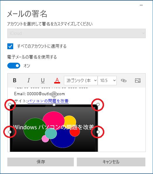 調整したい場合は、画像の角に「〇」が表示されるので、左クリックで掴みマウスを動かせば大きさを変更する事ができます。