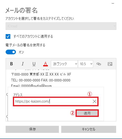 「①アドレス」を入力→「②適用」ボタンを左クリックします。