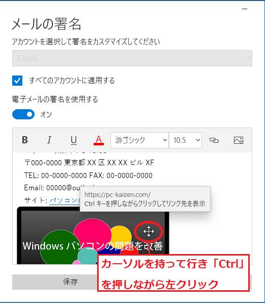 リンクに間違いが無いか確認する場合は、画像にカーソルを持って行き「Ctrl」を押しながら左クリックしてみましょう。