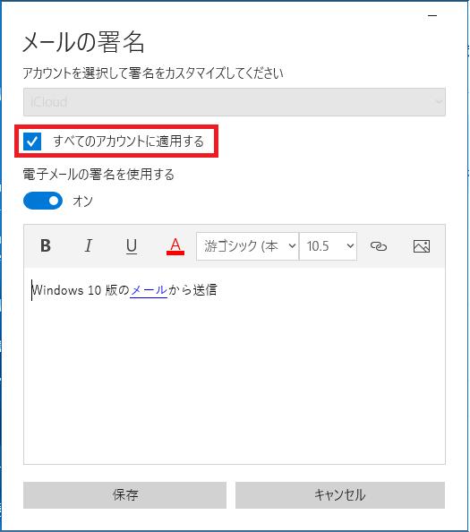 複数のメールアカウントがあり、全てのアカウントに署名を設定する場合は「すべてのアカウントに適用」に左クリックでチェックを入れます。