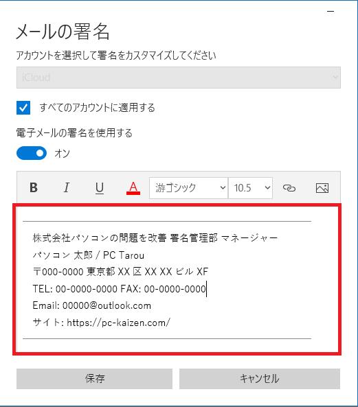 「Windows10版のメールから送信」が不要であれば削除して、署名を書き換えます。