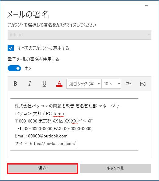 よければ下にある「保存」ボタンを左クリックして設定を保存します。