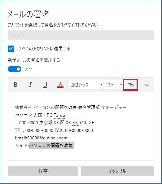 次に右にある「ハイパーリンク」のアイコンを左クリックします。