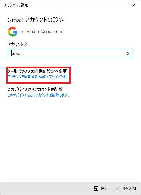 「メールボックスの同期の設定を変更」を左クリックします。
