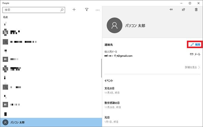 アカウント情報を修正したい場合は、「編集」を左クリックする事でできます。