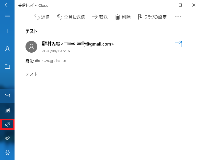 メールの内容が表示されている画面に戻ったら、左下にある「人間」のアイコンを左クリックします。