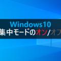 Windows10 集中モードのオン/オフの設定