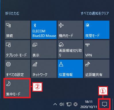 画面右下にある「①アクションセンター」を左クリック→「②集中モード」を左クリックし、青くなればオン、灰色になればオフになります。