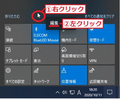 「展開」をクリックしても集中モードが表示されない場合は、「①空いている箇所」を右クリック→「②編集」を左クリックします。