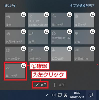 「①集中モード」が追加されたことを確認→「②完了」を左クリックします。