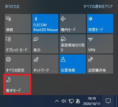 「集中モード」を左クリックしてオン/オフに切り替えます。