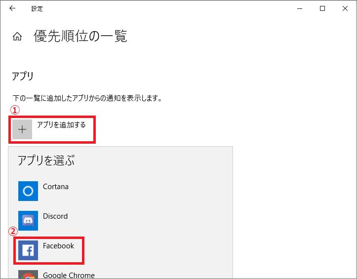 表示されている以外のアプリを追加するには、以下の手順で行います。1.「①アプリを追加する」を左クリック→「②追加したいアプリ」を左クリックします。