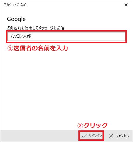 「①送信者の名前」を入力→「②サインイン」を左クリックします。