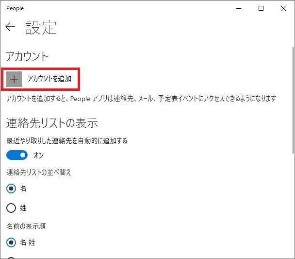 「アカウントを追加」を左クリックします。