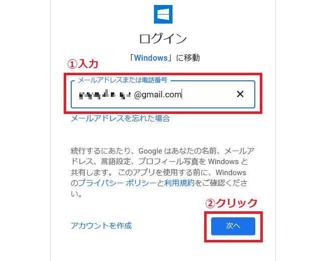 Googleアカウントの「①メールアドレス」を入力→「②次へ」を左クリックします。