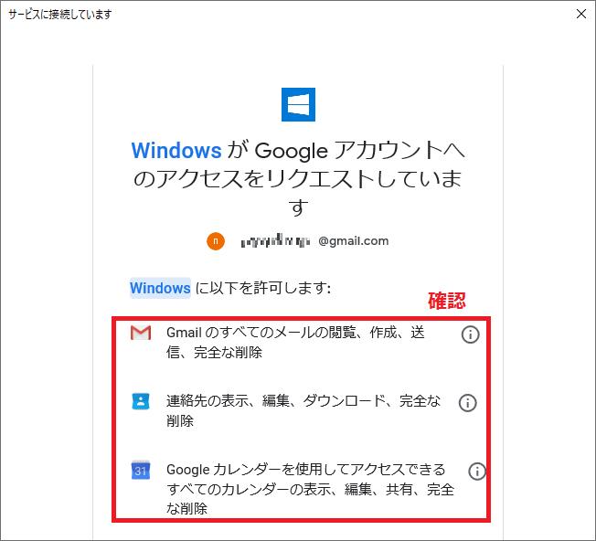 「WindowsがGoogleアカウントのアクセスをリクエストしています」と表示されるので、内容を確認します。