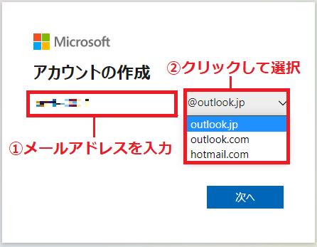 お好みの「①メールアドレス」を入力→「②@outlook.jp」をクリックして、使用したいドメインを選びます。