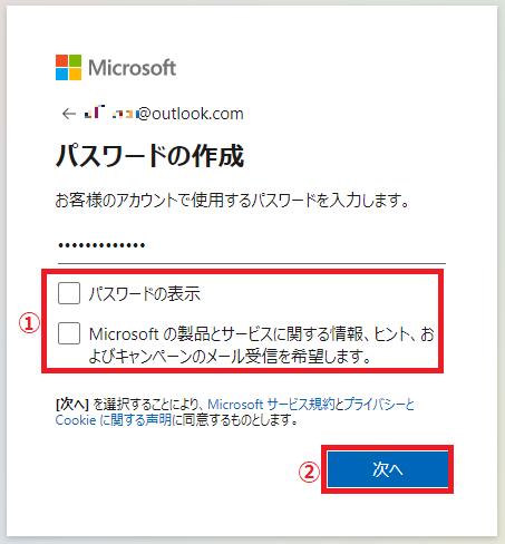 必要であれば左クリックで「①チェック」を入れる→よければ「②次へ」を左クリックします。