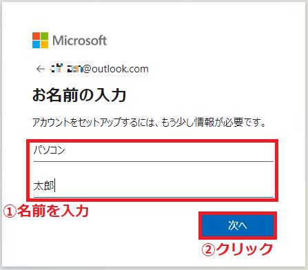 「①名前」を入力→「②次へ」を左クリックします。