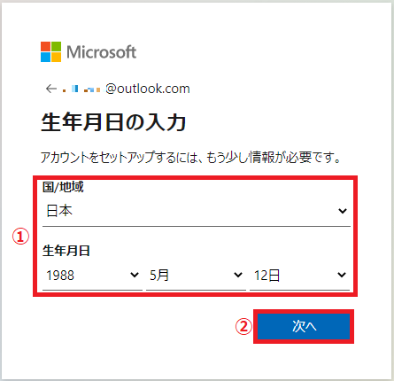 「①国と生年月日」を入力→「②次へ」を左クリックします。