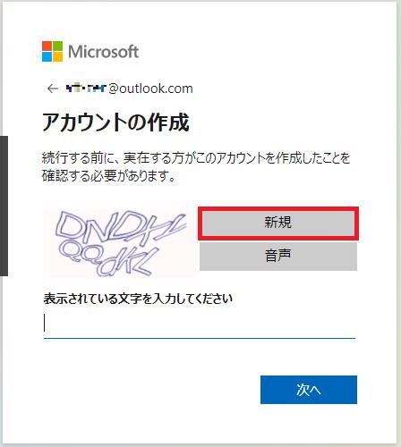 「新規」を左クリックすると新たな文字が表示されるので、表示された文字を入力します。