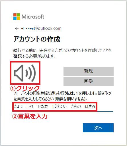 「①オーディオ」のアイコンを左クリックすると音声が再生するので、流れてくる「②言葉」を入力していきます。