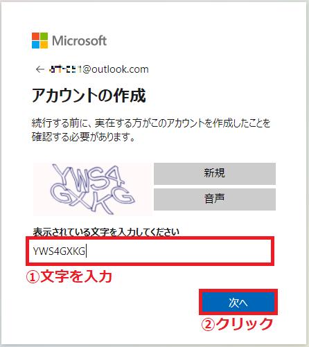 表示されている「①文字」を入力→「②次へ」を左クリックします。