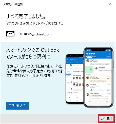 「アカウントは正常にセットアップされました。」と表示されるので、右下にある「完了」ボタンを左クリックします。