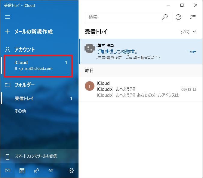 メールの最初の画面に戻るので、「アカウント」の項目にiCloudのメールが追加された事を確認しましょう。