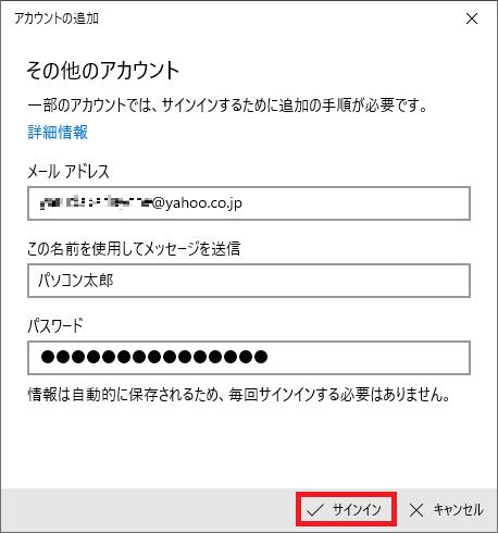 入力が終わったら、下にある「サインイン」を左クリックします。