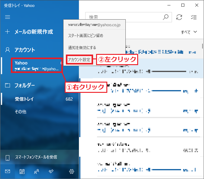 変更したい「①アカウント」を右クリック→「②アカウント設定」を左クリックします。