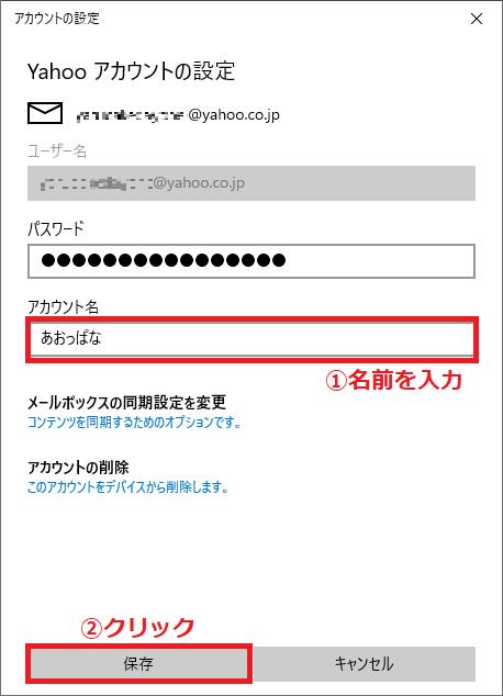 「①アカウント名」を入力→「②保存」を左クリックします。