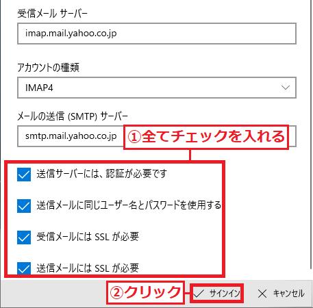下記の内容全てに「①チェック」を入れる→「②サインイン」を左クリックします。