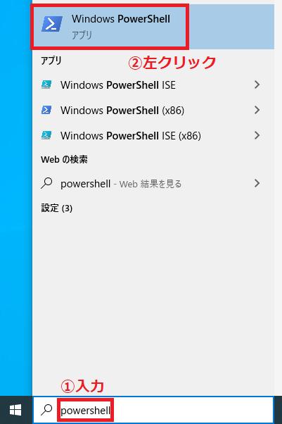 左下にある検索窓に「①powershell」と入力→上に表示された「②Windows PowerShell」を左クリックします。