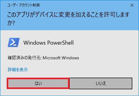 「このアプリがデバイスに変更を加えることを許可しますか?」と表示された場合は、「はい」を左クリックします。